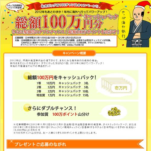 トルノス 年内ビッグW100チャンスキャンペーン!!