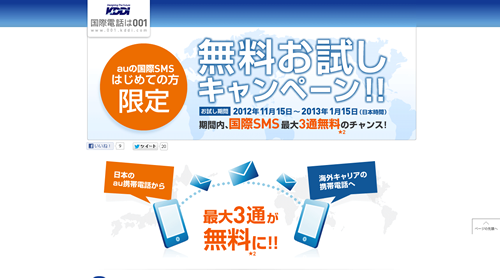 KDDIの国際SMS通信料「無料お試しキャンペーン!!」サイト