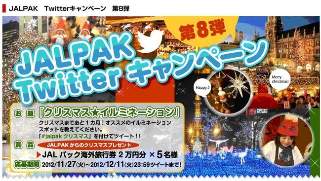 ジャルパック公式Twitterのキャンペーン第8弾