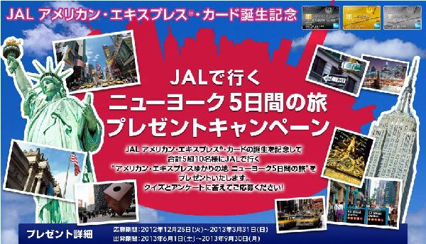JALで行く ニューヨーク5日間の旅 プレゼントキャンペーン