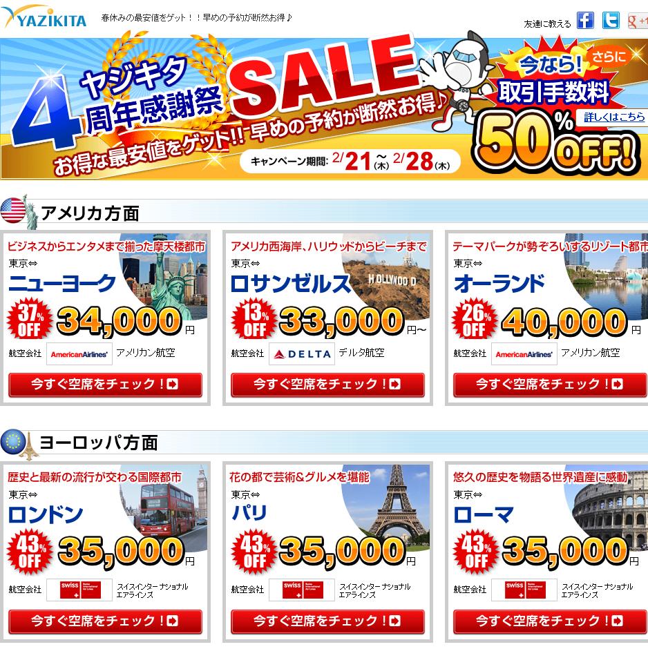 ヤジキタ4周年感謝祭セール「春先取りキャンペーン」