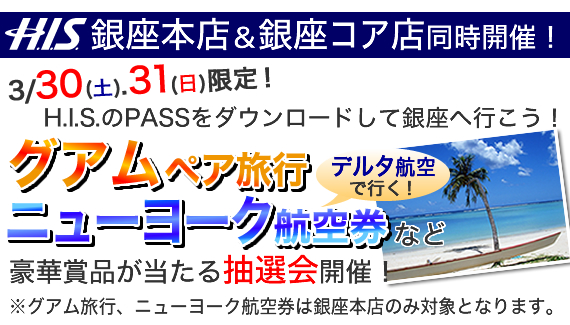 「Pass フェス in GINZA」キャンペーン