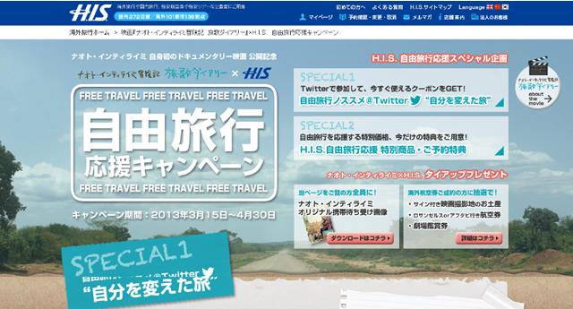 自由旅行応援キャンペーン